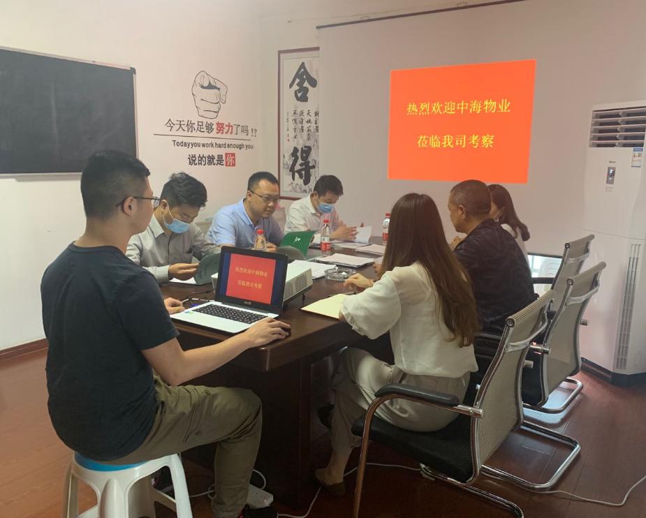 中海物业莅临公司考察